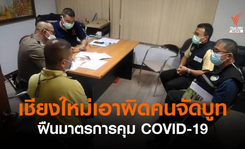 เชียงใหม่แจ้งจับ 11 คนจัดบูทมูลนิธิฝืนมาตรการ พบติดโควิด 6 คน