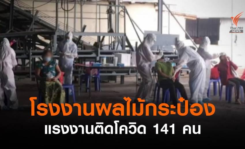 """กาญจนบุรีตรวจเชิงรุก """"โรงงานผลไม้กระป๋อง"""" พบติดโควิด 141 คน"""