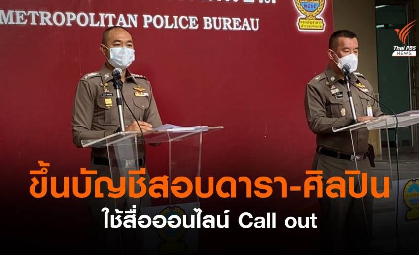 ตำรวจขึ้นบัญชีสอบดารา-ศิลปิน ใช้สื่อออนไลน์ Call Out