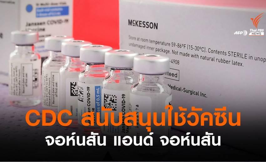 CDC ระบุวัคซีนจอห์นสันฯ มีประโยชน์มากกว่าความเสี่ยง