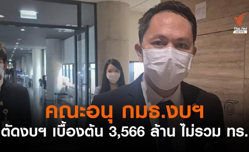 คณะอนุ กมธ.งบฯ ตัดงบฯ เบื้องต้น 3,566 ล้าน ไม่รวมกองทัพเรือ