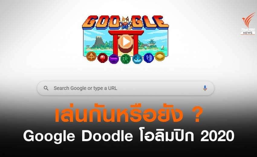 Google Doodle ต้อนรับโอลิมปิก 2020 ด้วยมินิเกมกีฬา 7 ชนิด
