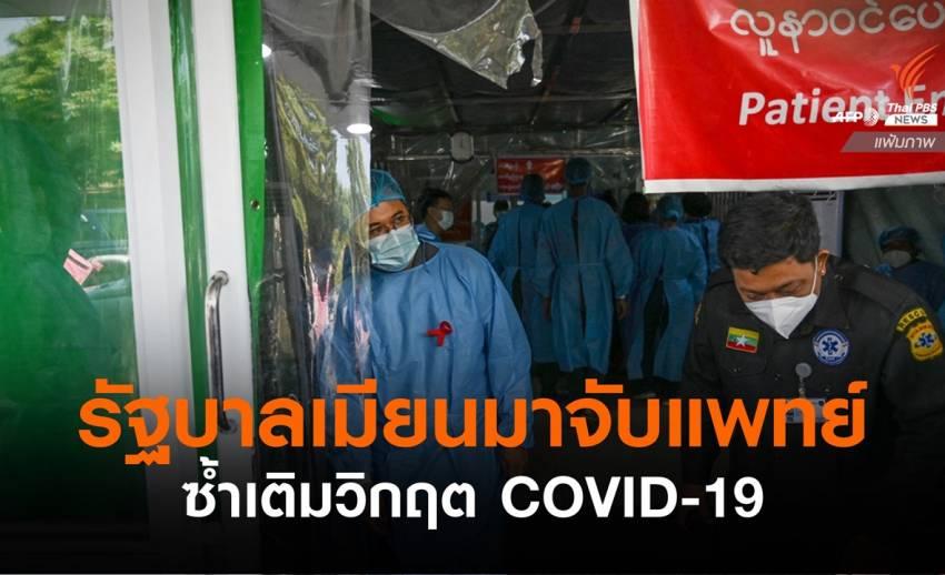 รัฐบาลเมียนมาจับแพทย์ ซ้ำเติมวิกฤต COVID-19