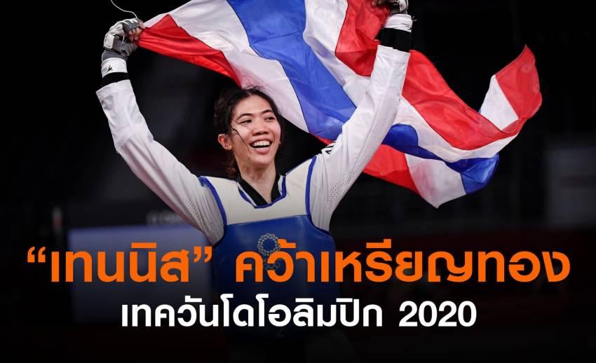 """สร้างประวัติศาสตร์! """"เทนนิส"""" คว้าเหรียญทองเทควันโดโอลิมปิก 2020"""