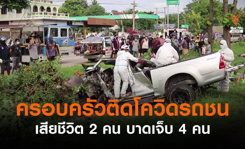อุบัติเหตุรถชน เสียชีวิต 2 บาดเจ็บ 4 คน พบติดโควิดยกคัน