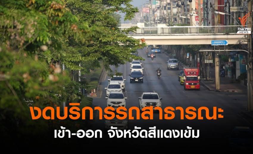 กรมการขนส่งทางบก ให้รถสาธารณะงดเดินรถเข้า-ออก จว.สีแดงเข้ม