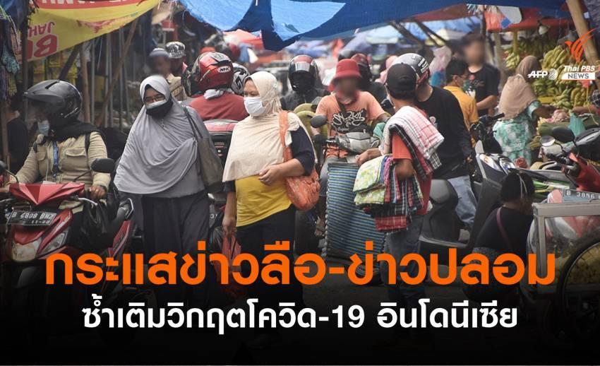 กระแสข่าวลือ-ข่าวปลอม ซ้ำเติมวิกฤตโควิด-19 อินโดนีเซีย