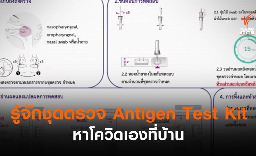 ใช้อย่างไร! ชุดตรวจ  Antigen Test Kit  รู้ก่อน สธ.ปลดล็อก