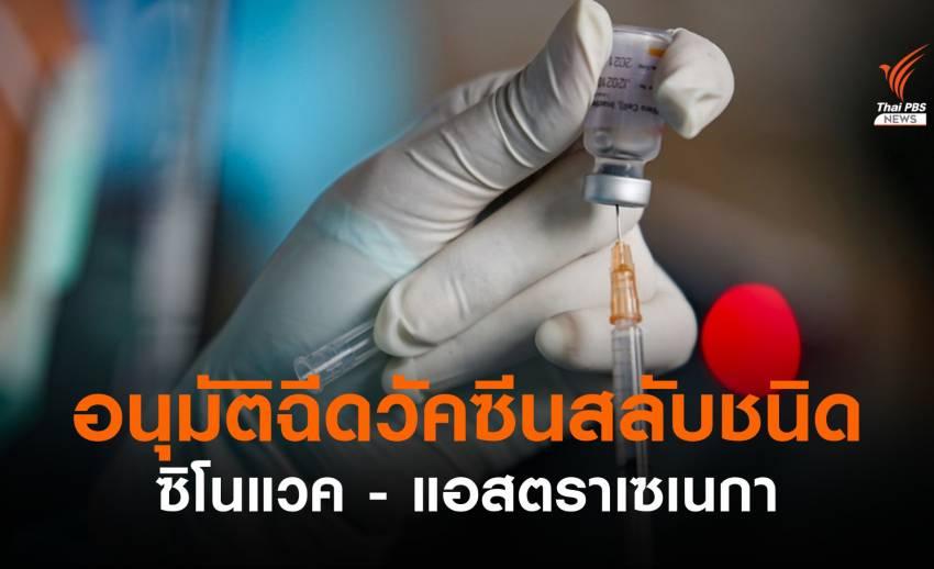 """ไฟเขียว """"ฉีดวัคซีนสลับชนิด"""" ซิโนแวค-แอสตราเซเนกา"""
