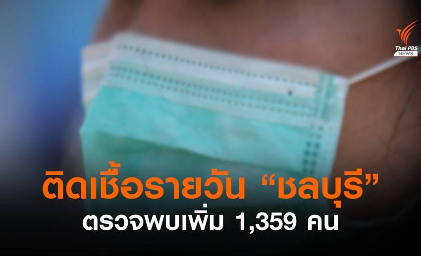 """ติดโควิดหลักพันคนวันที่ 4 """"ชลบุรี"""" พบรายใหม่เพิ่ม 1,359 คน"""