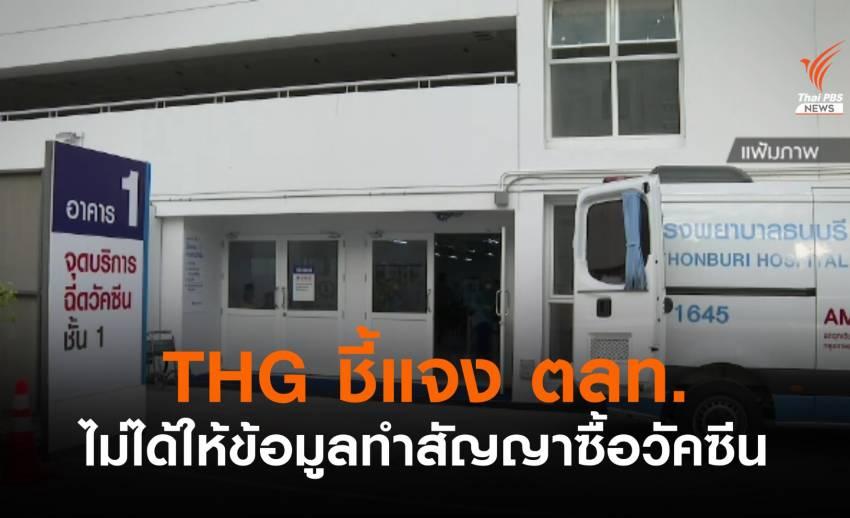 THG ชี้แจงไม่ได้ให้ข้อมูลทำสัญญาซื้อวัคซีนไฟเซอร์กับ ก.กลาโหม