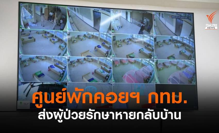 กทม.เผยผู้ป่วยในศูนย์พักคอยฯ รักษาหาย-กลับบ้านแล้วหลายคน