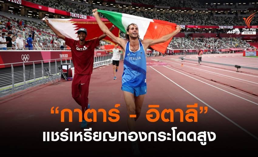 ประทับใจ! นักกีฬากาตาร์-อิตาลี คว้าเหรียญทองกระโดดสูงโอลิมปิกร่วมกัน