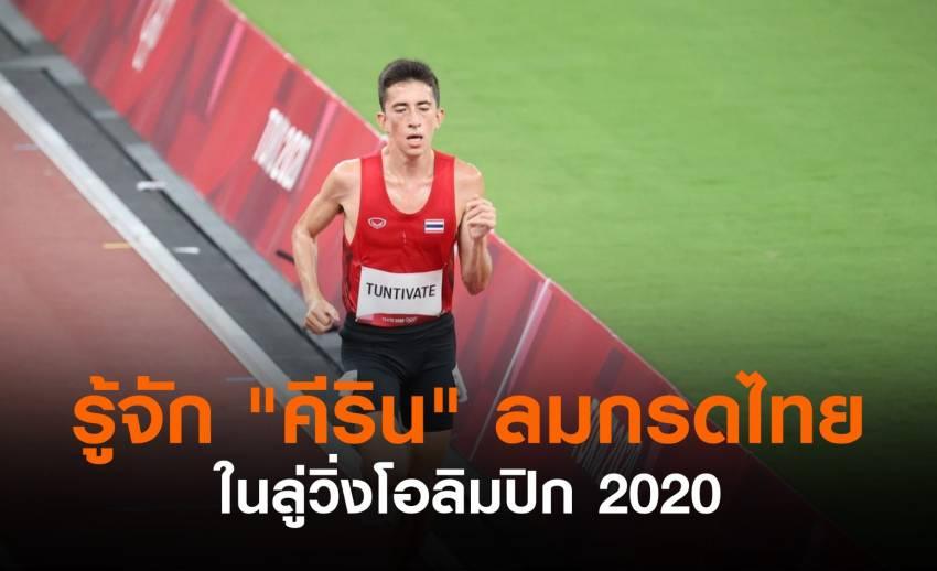 """""""คีริน ตันติเวทย์"""" ตัวแทนไทย สู่ 25 คนสุดท้ายลู่วิ่ง 10,000 ม.โอลิมปิกเกมส์"""