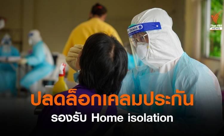 ปลดล็อกเคลมประกัน รองรับ Home isolation