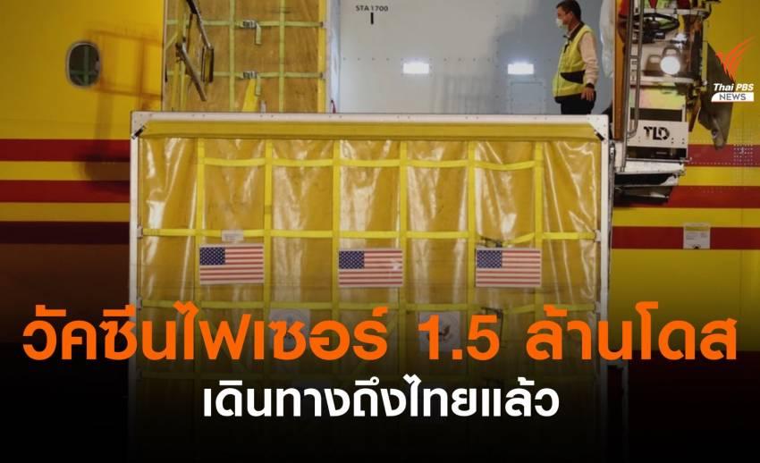 วัคซีนไฟเซอร์ 1.5 ล้านโดสถึงไทย สธ.เร่งติววิธีเก็บ - ผสมน้ำเกลือ