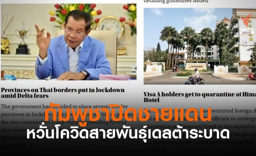 """""""กัมพูชา"""" ล็อกดาวน์จังหวัดติดกับไทย ป้องกันโควิดสายพันธุ์เดลต้า"""