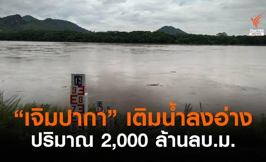 """""""พายุเจิมปากา"""" เติมน้ำทั่วไทยกว่า 2,000 ล้าน ลบ.ม."""