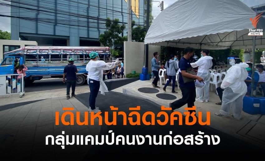 เปิดศูนย์ฉีดวัคซีนแคมป์คนงานก่อสร้างไทย-ต่างชาติ