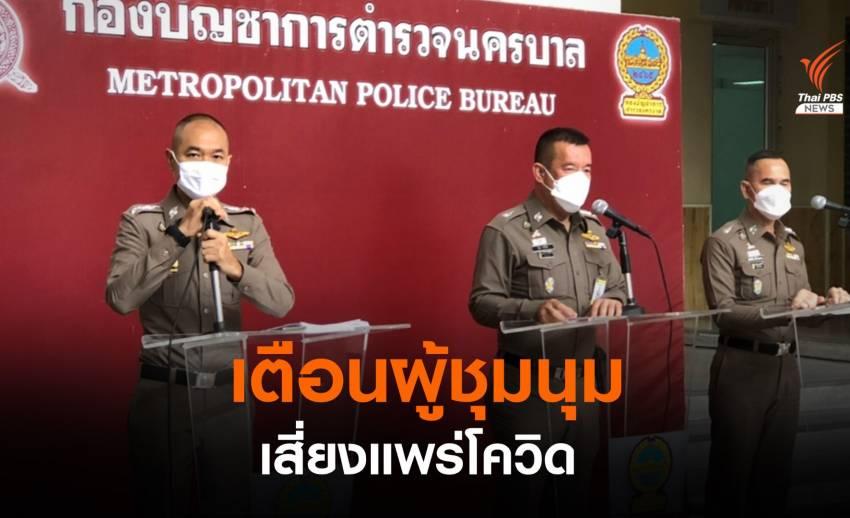 ตำรวจเตือนกลุ่มผู้ชุมนุม เสี่ยงแพร่โควิด-19
