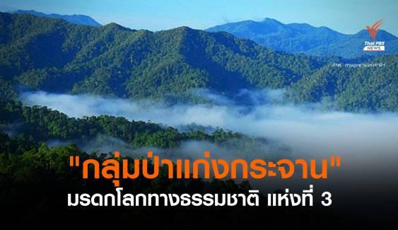 """ข่าวดี! """"กลุ่มป่าแก่งกระจาน"""" ขึ้นทะเบียนเป็น """"มรดกโลกทางธรรมชาติ"""" แห่งที่ 3 ของไทยแล้ว"""