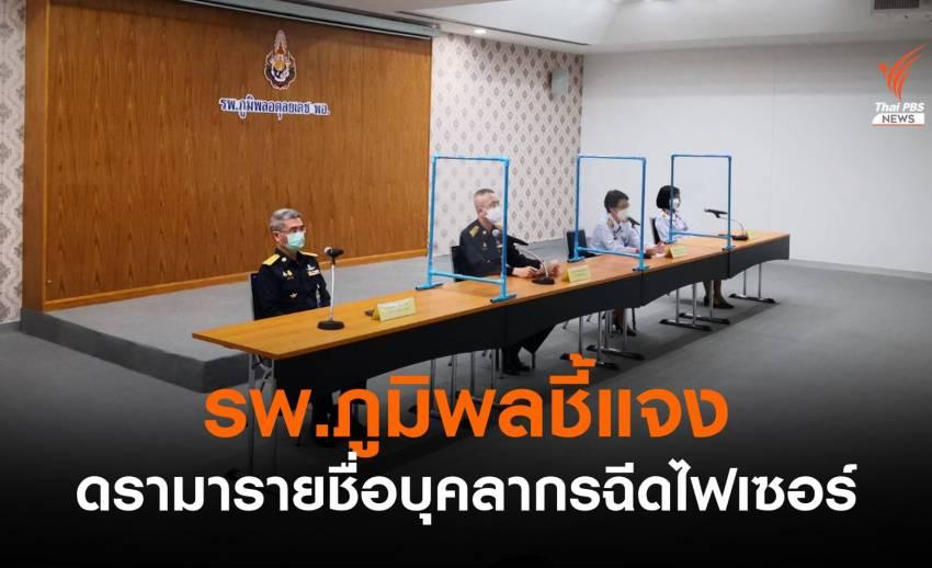 รพ.ภูมิพล ยันไม่กักไฟเซอร์ให้ VIP ระบุรายชื่อซ้ำเพราะ Human error