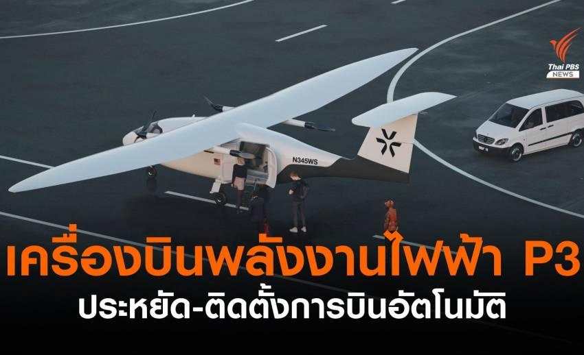 เครื่องบินพลังงานไฟฟ้า P3 ราคาประหยัด ติดตั้งระบบการบินอัตโนมัติ