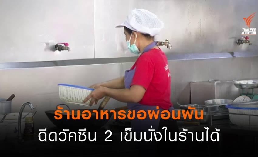 ร้านอาหารขอผ่อนผันฉีดวัคซีน 2 เข็ม นั่งกินในร้านได้