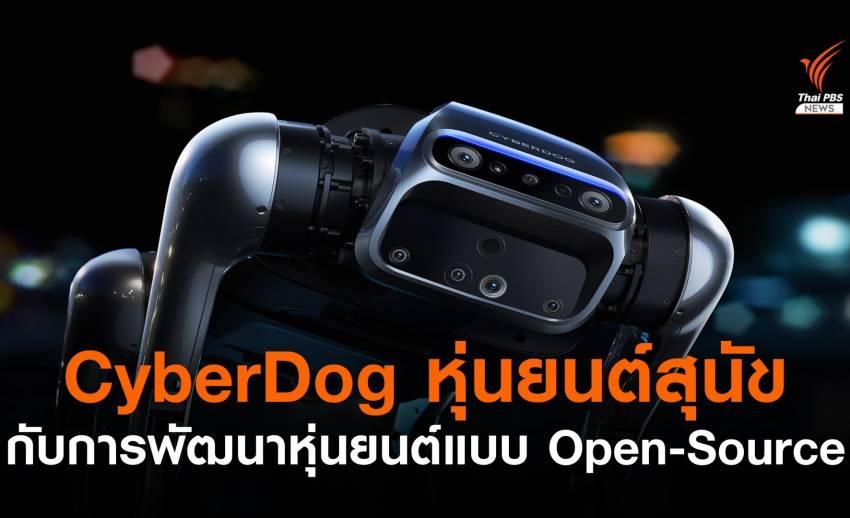 CyberDog หุ่นยนต์สุนัขรุ่นใหม่ ภายใต้แนวคิดการพัฒนาหุ่นยนต์แบบ Open-Source