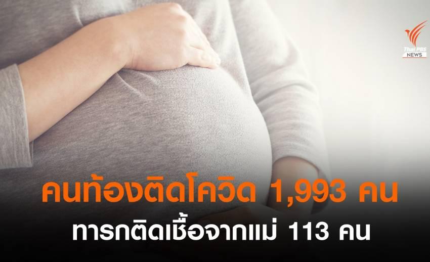 สธ.เผยโควิดเพิ่มเสี่ยงหญิงตั้งครรภ์ แนะฉีดวัคซีนลดติดเชื้อถึงลูก