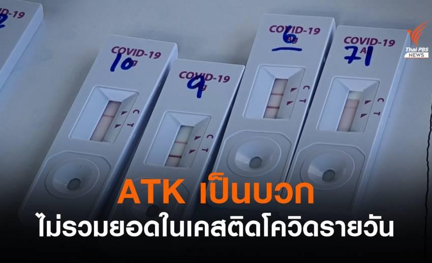 ศบค.แจงไม่รวมยอดตรวจ ATK ในเคสติดโควิดรายวัน