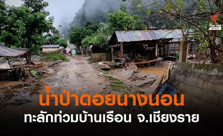 ฝนตกหนัก-น้ำป่าดอยนางนอนทะลักท่วมบ้าน เสียหายกว่า 30 หลัง