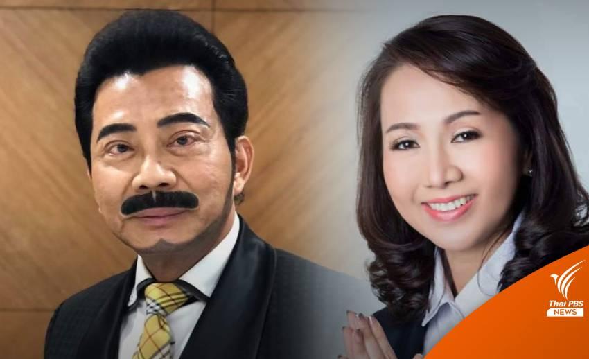 """มติเพื่อไทยเสนอขับ 2 ส.ส. """"ศรัณย์วุฒิ-พรพิมล"""" พ้นพรรค"""