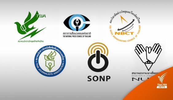 6 องค์กรสื่อ ประสาน บช.น.เหตุชุมนุม ยันไม่ห้ามนำเสนอข่าวหลังเคอร์ฟิว