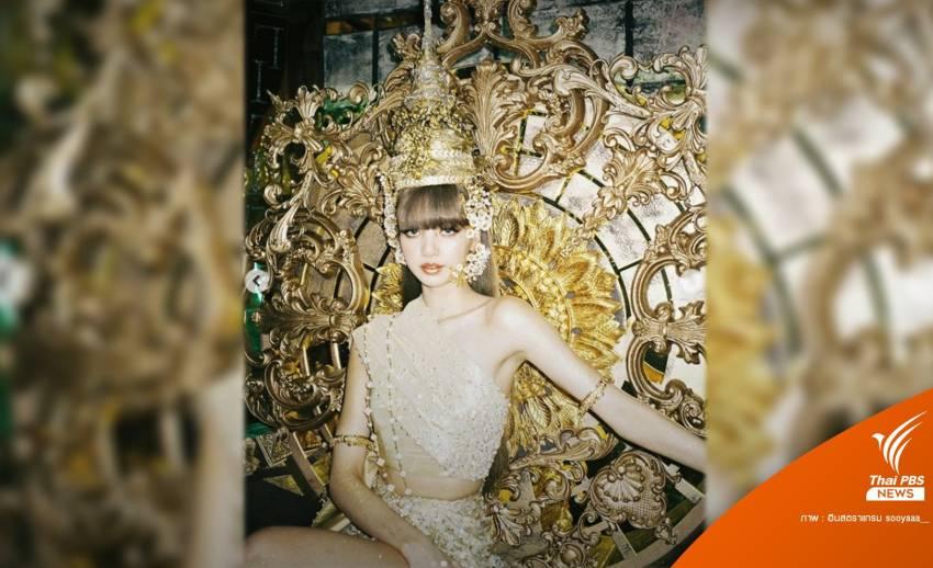 """ก.วัฒนธรรมชื่นชม MV """"LALISA"""" นำวัฒนธรรมไทยสู่ระดับโลก"""