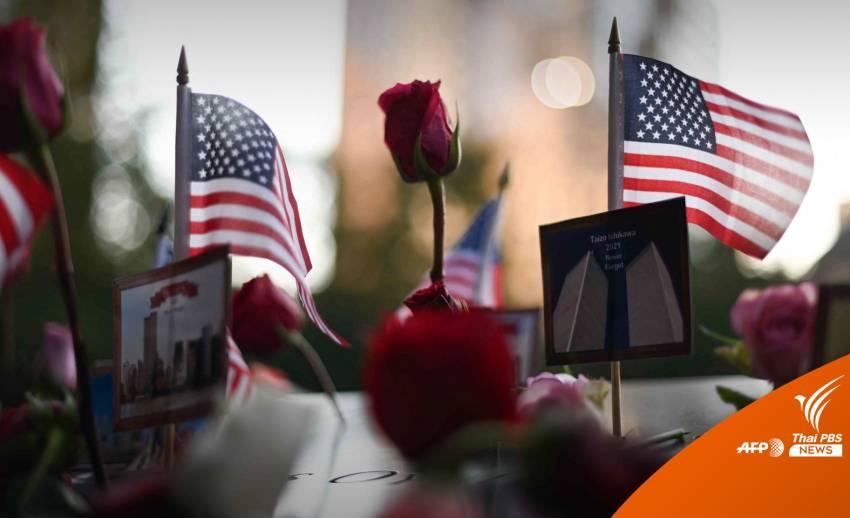 ไบเดนร่วมรำลึก 20 ปี เหตุ 9/11 สั่ง FBI เปิดเอกสารสืบสวนครั้งแรก