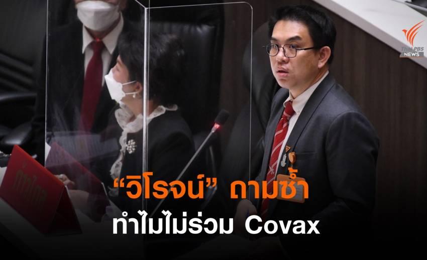"""""""วิโรจน์"""" ชี้รัฐบาลทำสัญญาจัดหาวัคซีนล่าช้า - ถามซ้ำทำไมไม่ร่วม Covax"""