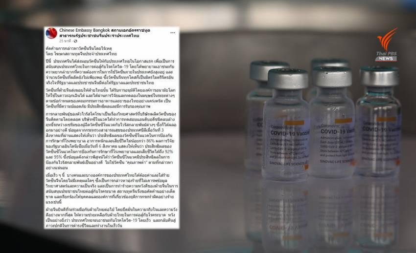 """จีนเรียกร้องยุติด้อยค่าวัคซีน """"ซิโนแวค"""" โดยไร้เหตุผล"""