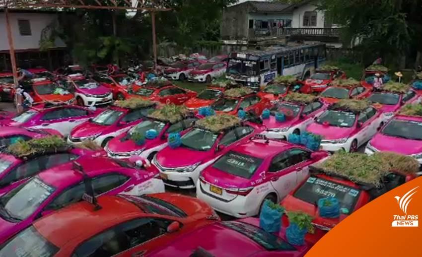 แท็กซี่ถูกทิ้งร้างยังไร้ทางออก
