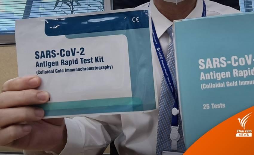 ดีเดย์วันนี้ แจก ATK ให้กลุ่มเสี่ยงตรวจโควิด-เช็ก 1,114 หน่วยบริการ