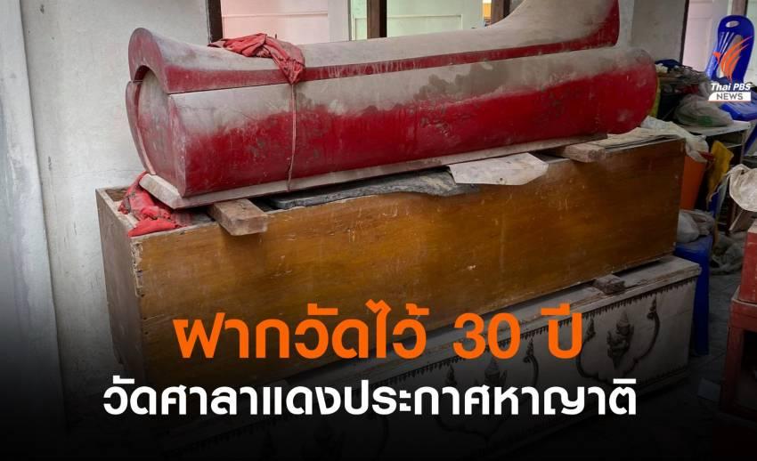 วัดศาลาแดง ตามหาญาติ 3 ศพ หลังฝากไว้ 30 ปี ให้เวลาถึง 25 ก.ย.