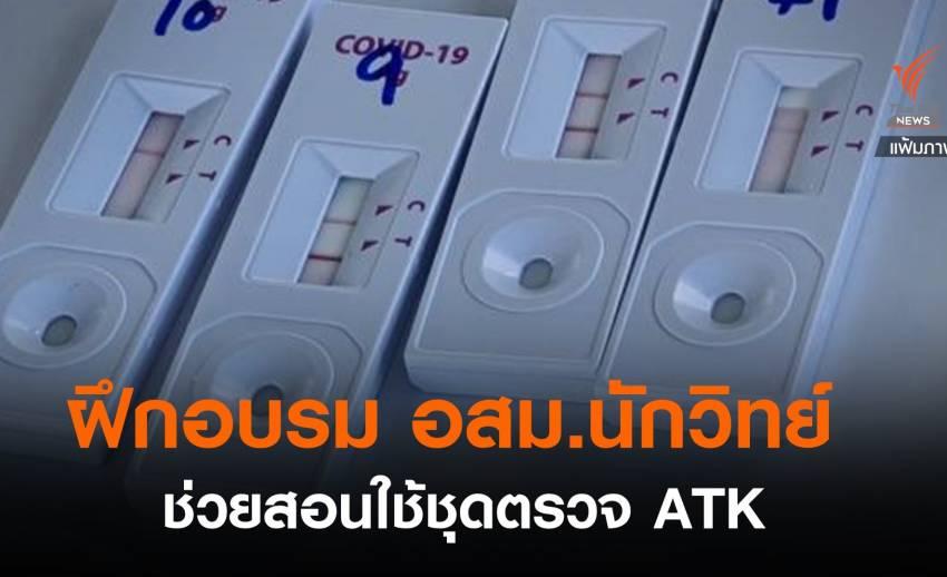 ฝึกอบรม อสม.นักวิทย์ 5,000 คน ช่วยสอน ปชช.ใช้ชุดตรวจ ATK
