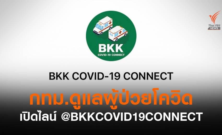 กทม.เปิดไลน์ @BKKCOVID19CONNECT ดูแล-ส่งต่อผู้ป่วยโควิด