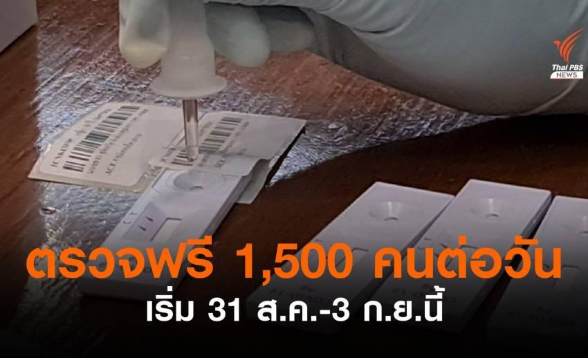 ระดมใช้ ATK ตรวจโควิด-ให้ใบรับรองผลเริ่ม 31 ส.ค.-3 ก.ย.