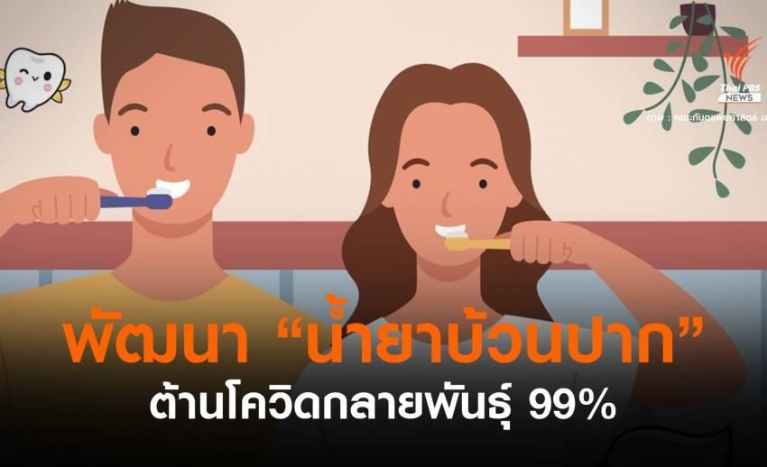 """มหิดล พัฒนา """"น้ำยาบ้วนปาก"""" ยับยั้งการแพร่โควิดได้ผล 99 %"""