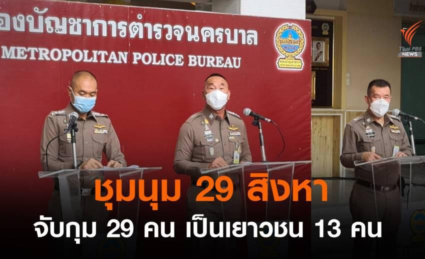 บชน.จับกุม 29 คน ชุมนุม 29 สิงหา ยึดระเบิดปิงปอง-แสวงเครื่อง