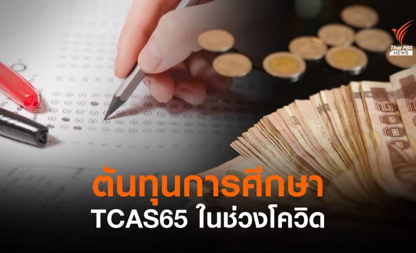 จ่าย 900 บาทจริงหรือ ? ต้นทุนเข้ามหาวิทยาลัย TCAS65