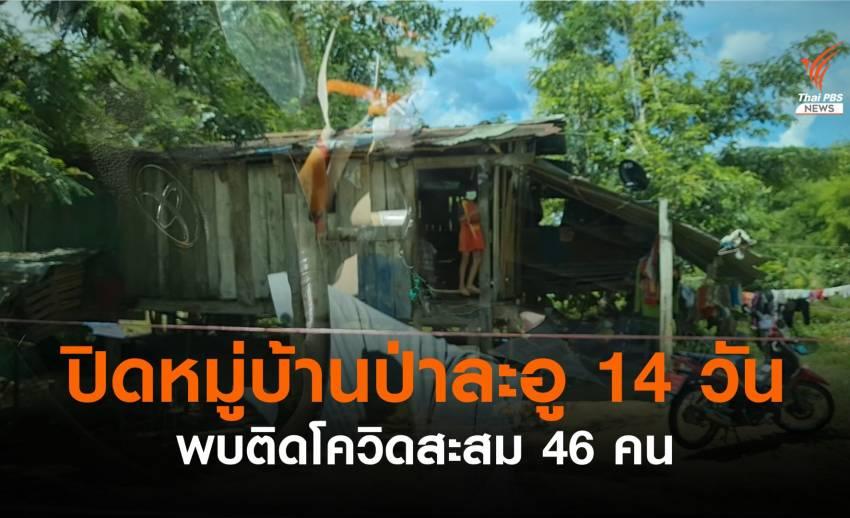 คลัสเตอร์ใหม่ ! กะเหรี่ยงป่าละอูติดโควิด 46 คน ปิดหมู่บ้าน 14 วัน