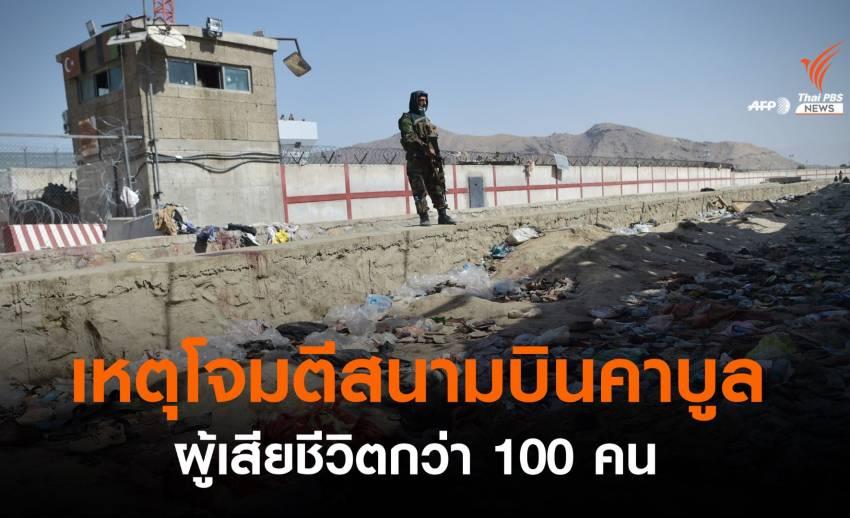 ผู้เสียชีวิตเหตุโจมตีสนามบินคาบูล กว่า 100 คน