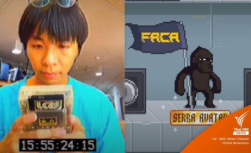 """สุดเจ๋ง! """"นะ"""" Polycat แต่งเพลงด้วย Game Boy ชนะการแข่งขัน FACA"""